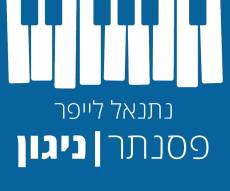 'כיכר השבת' מגיש: אלבום לימי 'בין הזמנים'