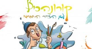 פינה חדשה לילדי 'כיכר השבת': כך מציירים פרה