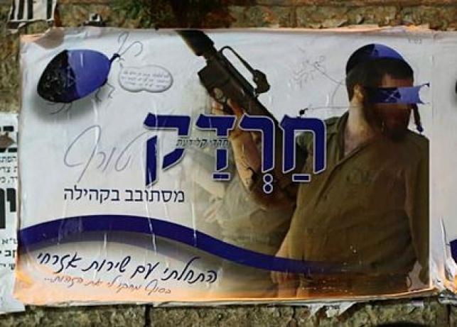 """קמפיין החרד""""קים"""