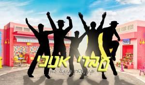 """נתנאל כהן - """"עברי אנוכי"""" הגרסה הווקאלית"""