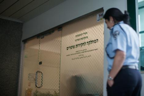 """המחלקה לחקירות שוטרים. אילוסטרציה - כשלי מח""""ש: העבירו חומרים להגנה ושכחו לתעד הודאות"""