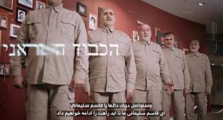 מקפיץ: האיראנים שרים בעברית - ומאיימים