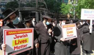 נטורי קרתא מוחים בניו יורק נגד ישראל, היום
