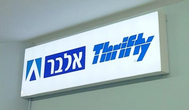 לוגו חברת אלבר