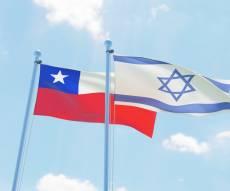 דגלי ישראל וצ'ילה