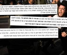 """ברקע: הפגנה נגד """"גזירת הגיוס"""" - כך ניסו לשכנע את הרבנים שיש """"גזירת גיוס"""" בארץ ישראל"""