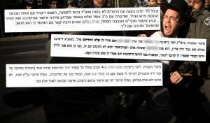 """ברקע: הפגנה נגד """"גזירת הגיוס"""""""