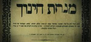 דפוס ראשון בעילום שם המחבר לעמברג 1869