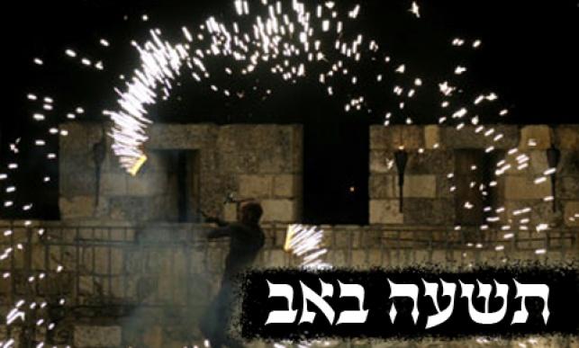 הסוף קרב: האויב בשערי המקדש