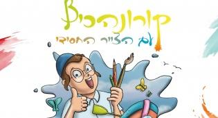 ילדים בואו ללמוד לצייר 'ג'ירפה זקופה'