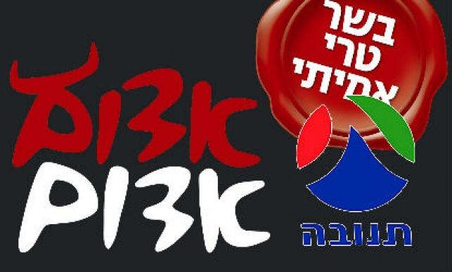 לוגו אדום אדום ותנובה
