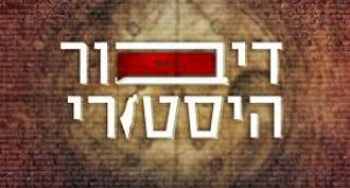 מה הסיבות שרבי נחמן עבר לאומן? • האזינו