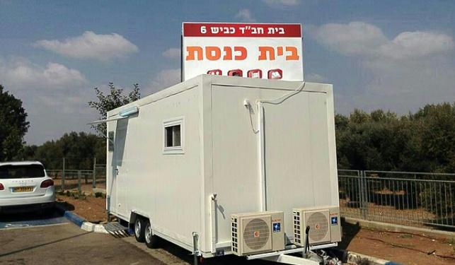 בית הכנסת בכביש 6