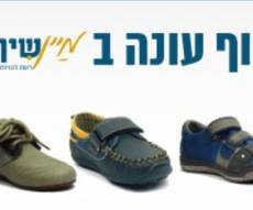 נעליים במבצע בכלפה. - מצעים חמים בקניון כלפה: נעלי ילדים במחיר ללא תחרות