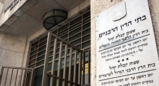 בית הדין הרבני. צילום: פלאש 90 - בעל נתן גט לאשתו לאחר 45 שנה