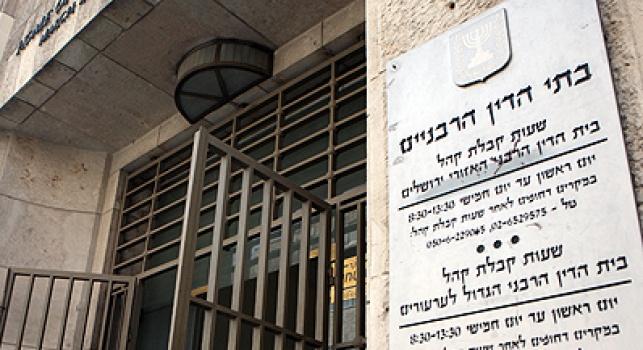 בית הדין הרבני. צילום: פלאש 90
