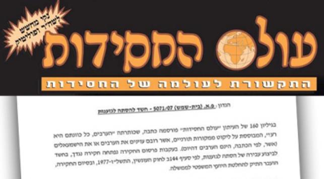 לוגו העיתון על רקע המכתב. צילום: כיכר השבת