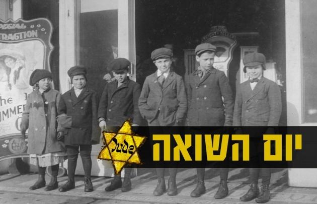 יום השואה והגבורה..