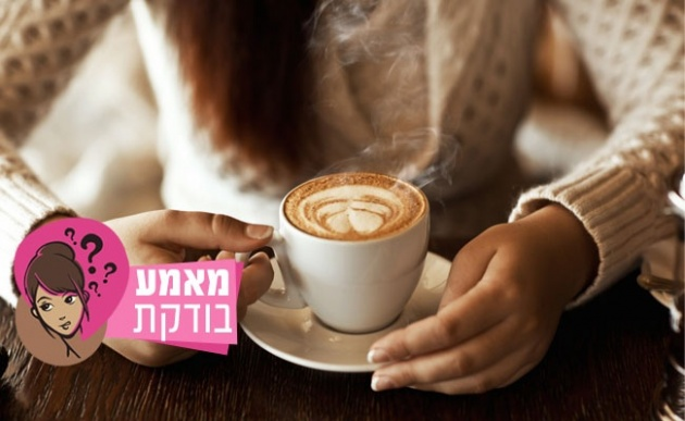 אין כמו קפה חם (וזול) ביום חורף קר