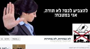 דף הפייסבוק של קבוצת המחאה - הנשים החרדיות רוצות כיסא משלהן בכנסת