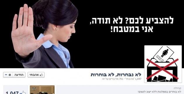 דף הפייסבוק של קבוצת המחאה