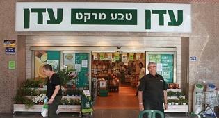 עדן טבע מרקט כניסה לחנות - מחיר הרכישה של עדן טבע מרקט צפוי לעלות