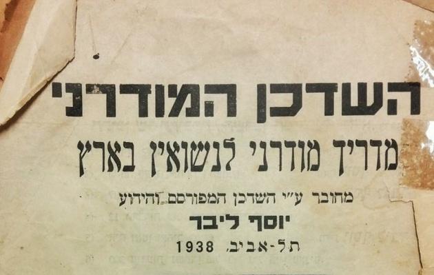 יומנו של השדכן המקצועי יוסף ליבר מ-1938