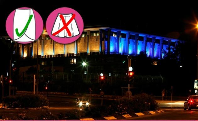 פרלמנט צנוע: הכנסת נגד חצאיות מיני ושמלות קצרות
