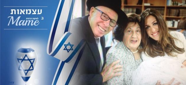 סבא וסבתא תל-אביב