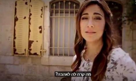 מה קרה לה לאהבה? - ליידיס: מהי באמת אהבה?