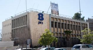 בניין של בזק ב ירושלים שהועמד למכירה