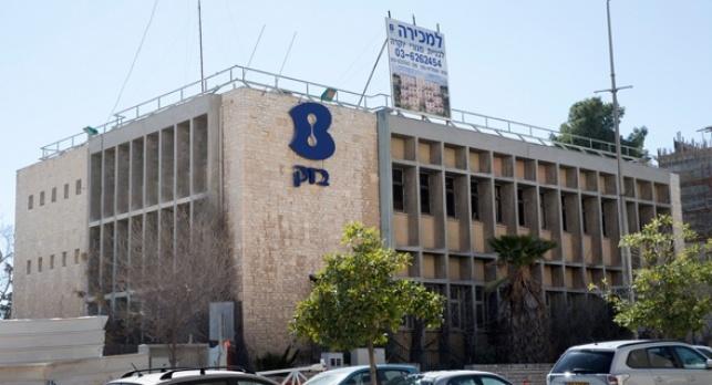 בניין של בזק ב ירושלים שהועמד למכירה - משרד התקשורת הורה לבזק: מכירת חבילות אינטרנט משולבות - למשך שנה בלבד