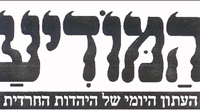 לוגו המודיע