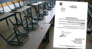 מכתב הפיטורין. צילום: כיכר השבת ופלאש 90 - עיריית ירושלים מפטרת מאות עובדים חרדים
