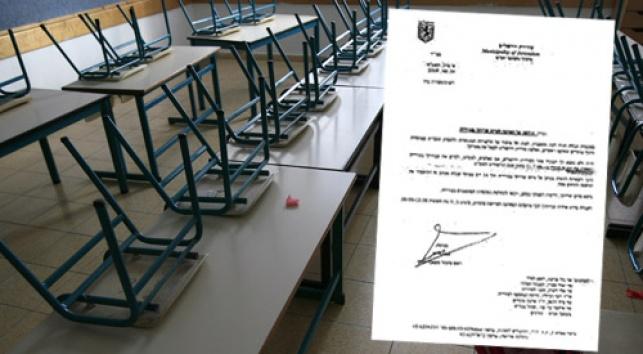 מכתב הפיטורין. צילום: כיכר השבת ופלאש 90