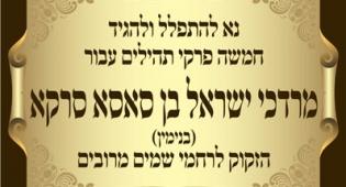 מרדכי ישראל בן סאסא סרקא. רץ במייל