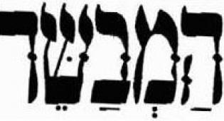 """לוגו המבשר - """"המבשר"""" חוגג 100"""