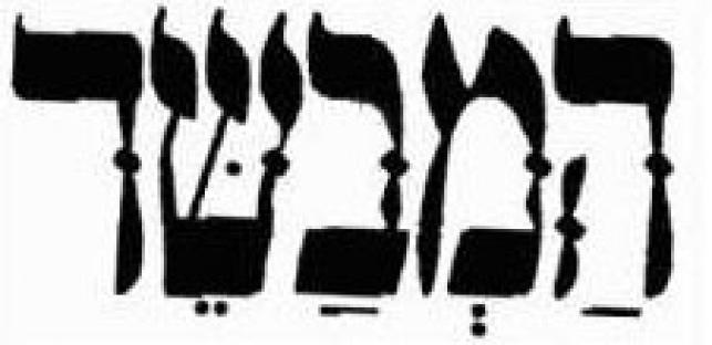 לוגו המבשר