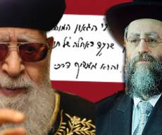 """הגר""""ע יוסף ובנו (צילומים: פלאש 90, ישראל ברדוגו)"""