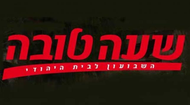 לוגו שעה טובה (ארכיון)