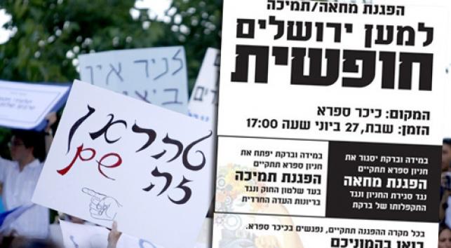 מודעת החילונים על רקע הפגנה שערכו