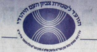 לוגו הוועד - המלונות הגדולים מסרבים להצטרף