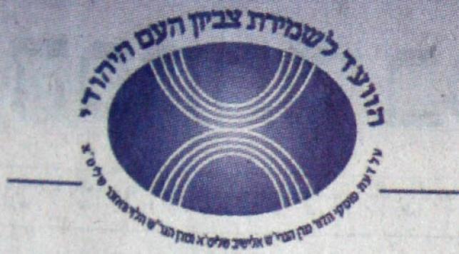 לוגו הוועד