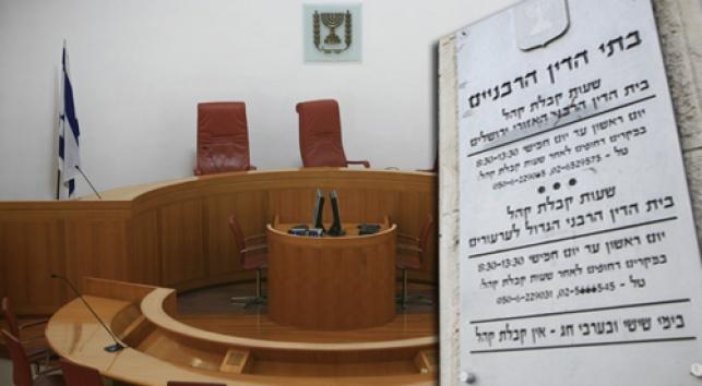 """בית-הדין הרבני ובג""""צ (צילומים: פלאש 90)"""