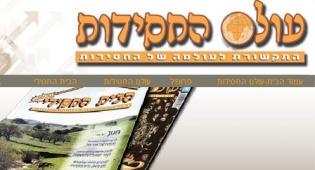 דף הבית של האתר - לראשונה: עיתון חרדי משיק אתר