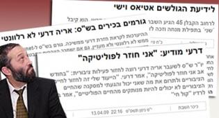 """""""לא מובטל"""". דרעי על רקע הדיווחים בכיכר השבת"""