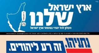 """כך נראה עלון """"ארץ ישראל שלנו"""" בשבת קרח - כשעלון שבת הופך לסטיקר"""