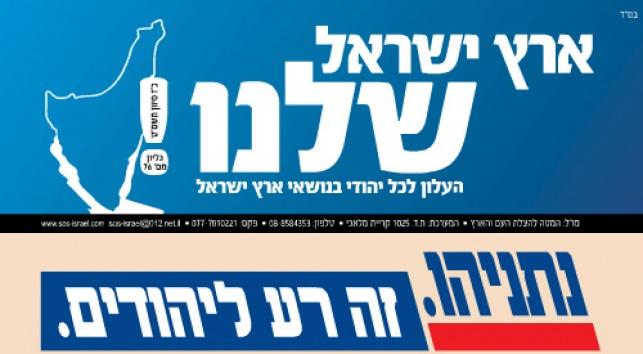 """כך נראה עלון """"ארץ ישראל שלנו"""" בשבת קרח"""
