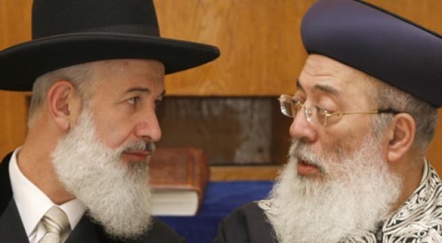 """""""ביזיון היהדות"""". הרבנים עמאר ומצגר (פלאש 90)"""