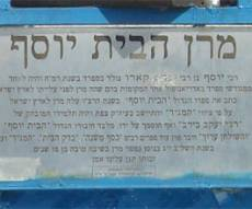 ציון הבית יוסף, צילום: ויקיפדיה